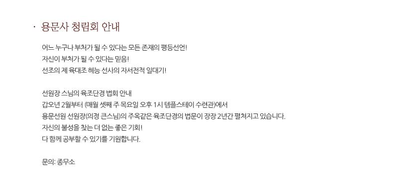 용문사청림회안내.jpg